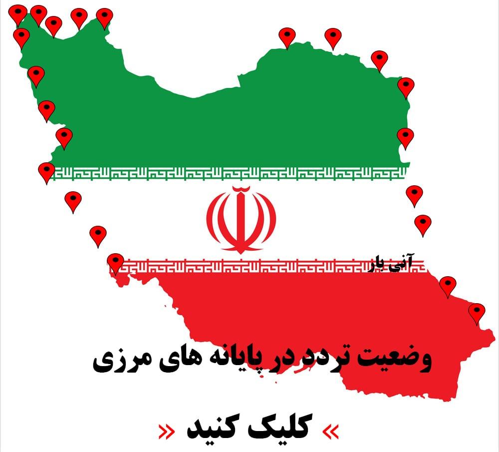 وضعیت-تردد-مرزی-ایران