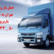 حمل بار و اثاثيه منزل از تهران به درود