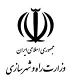 وزارت راه -شهرسازی -آنی بار