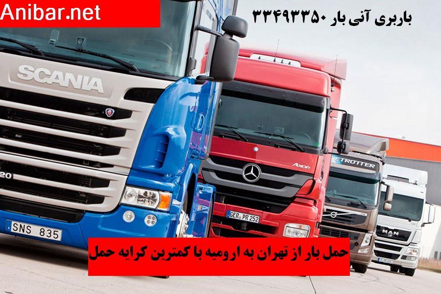 حمل بار از تهران به اروميه