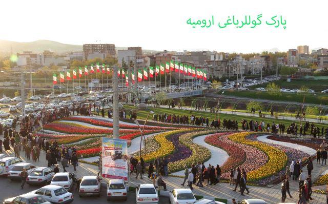 حمل بار اداری تهران به ارومیه