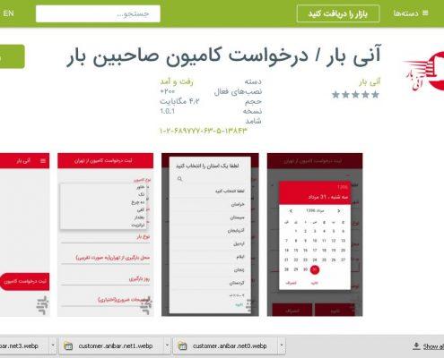 نرم افزار اينترنتي درخواست خودرو حمل بار 495x400