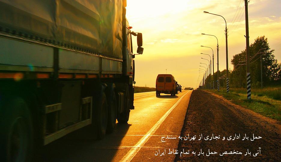 حمل بار اداری از تهران به سنندج