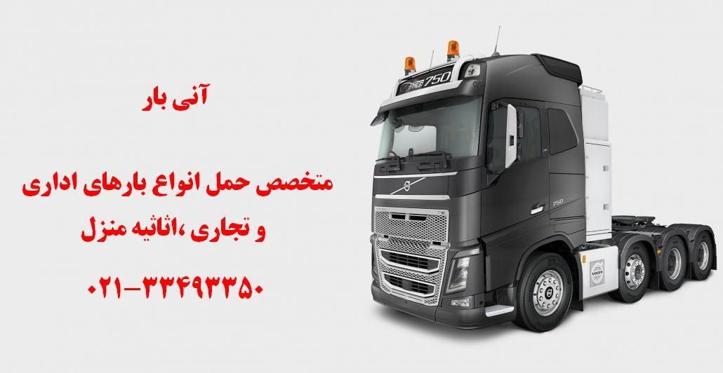 حمل بار از تهران به رشت_ باربري آني بار