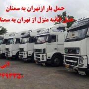 حمل بار از تهران به سمنان