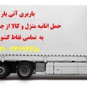 حمل بار از جنوب تهران
