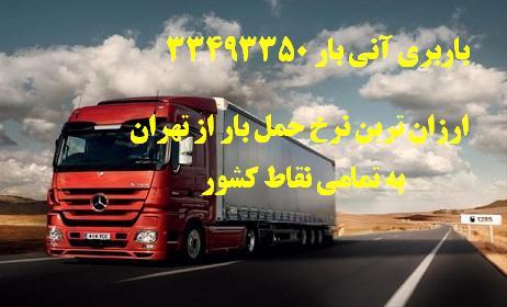 قيمت باربري تهران به شهرستان