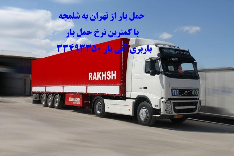حمل بار از تهران به شلمچه