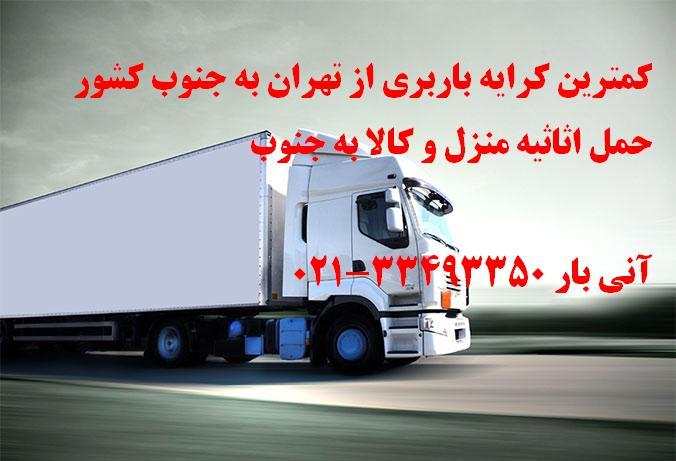 كرايه حمل بار از تهران به جنوب 5