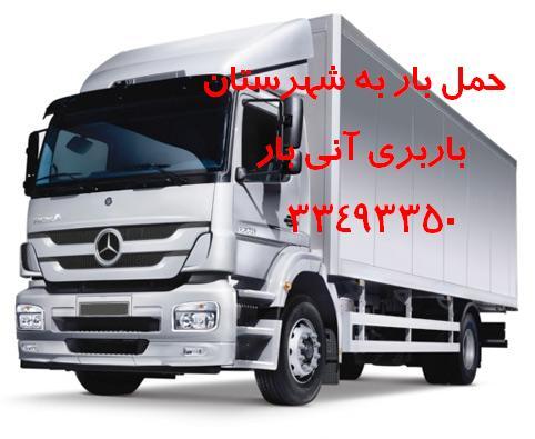 حمل بار به شهرستان از تهران