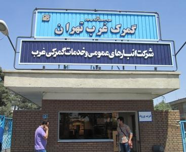 باربري از گمرك غرب تهران
