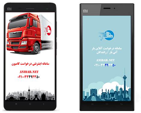 باربري تهران به شهرستان به صورت اينترنتي