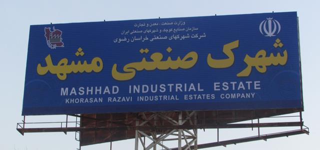 باربری به شهرک های صنعتی مشهد از تهران