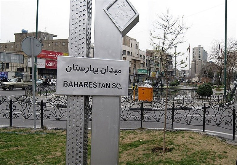 باربری میدان بهارستان