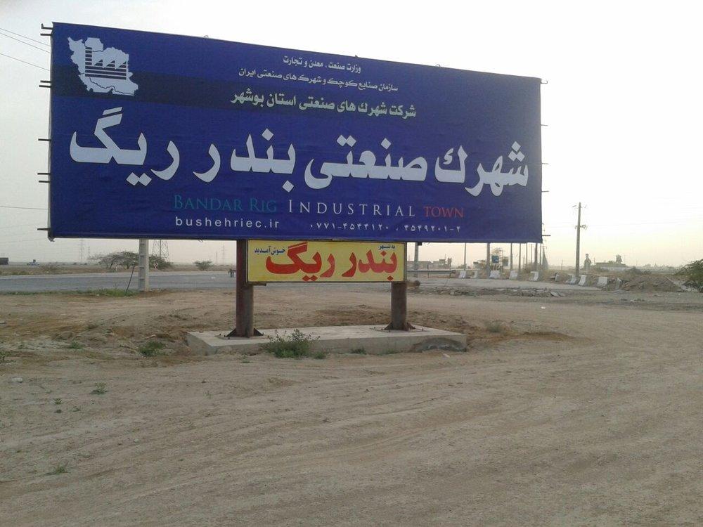 باربری به شهرک صنعتی بندر ریگ بوشهر