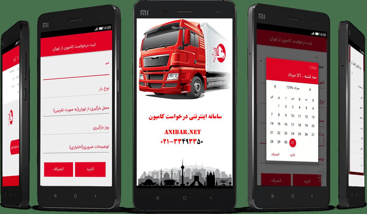 اپلیکیشن باربری از بندر عباس به شیراز