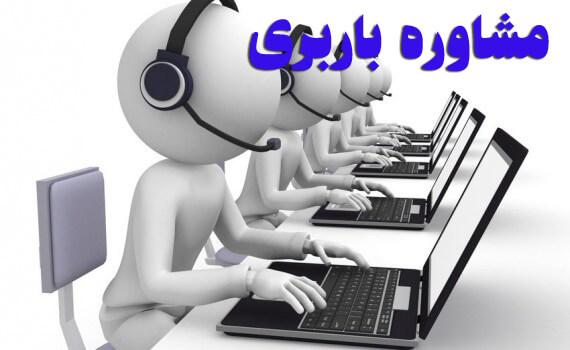 باربری بندر عباس به اصفهان با مشاورین رایگان