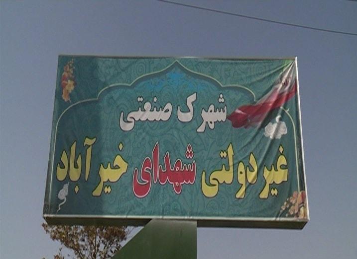 باربری شهرک صنعتی خیرآباد
