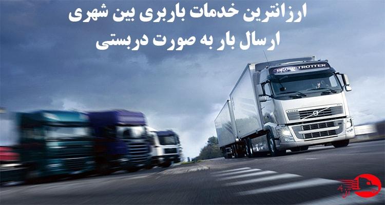 ارزانترین کرایه حمل بار و کالا از تهران به سمنان