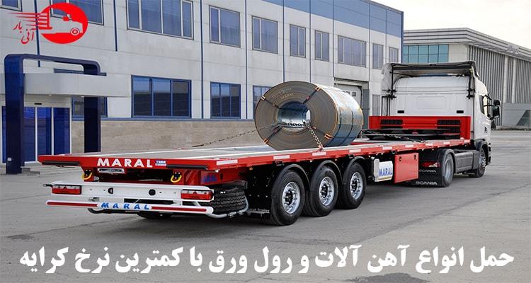 حمل آهن آلات از تهران به سمنان