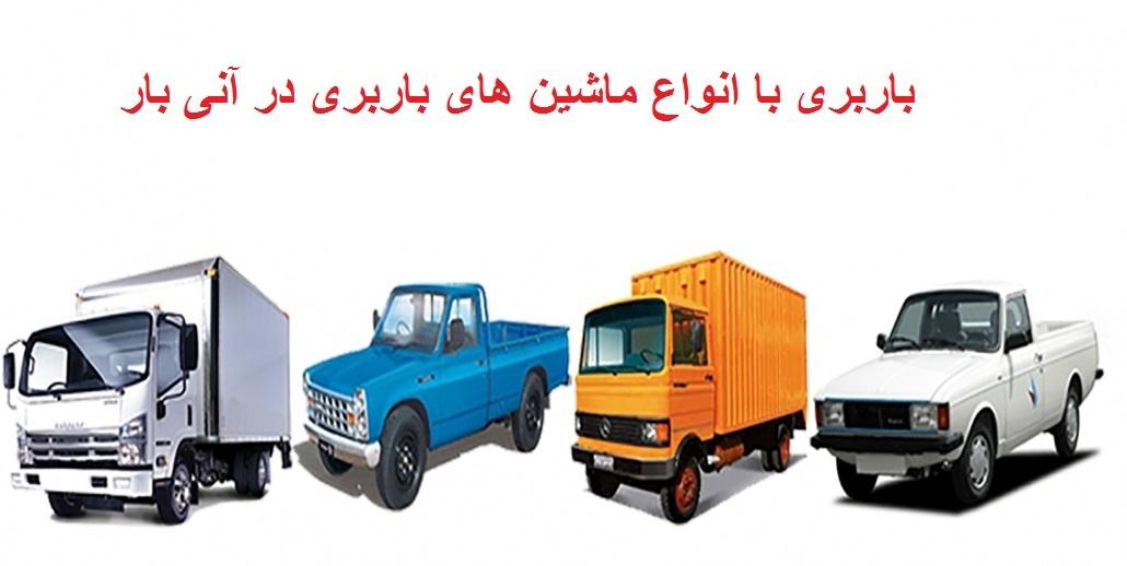 انواع خودرو های باربری