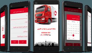 حمل بار از قزوین به شیراز