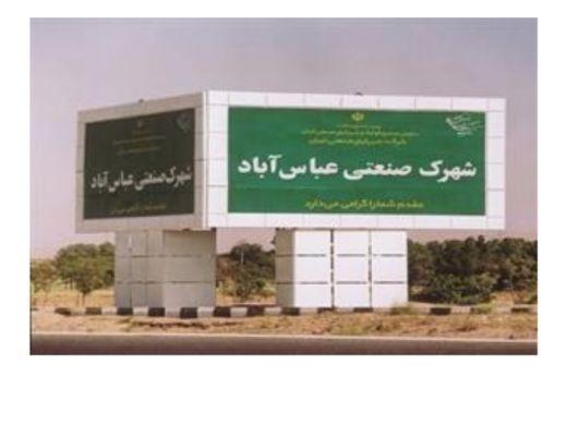 شهرک صنعتی عباس آباد