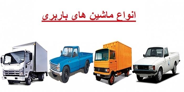 انواع کامیون های باربری