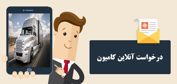 باربری اینترنتی تهران