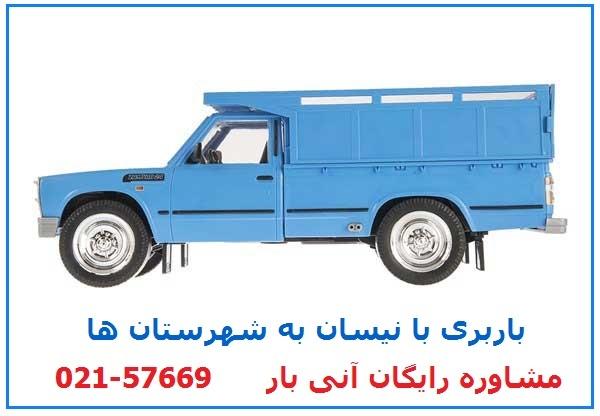 حمل بار با نیسان به خوزستان