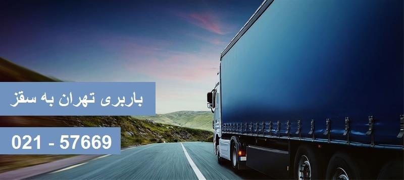 باربری تهران به سقز