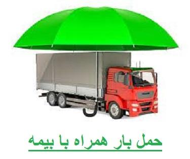 کامیون تهران به شاهرود همراه با بیمه