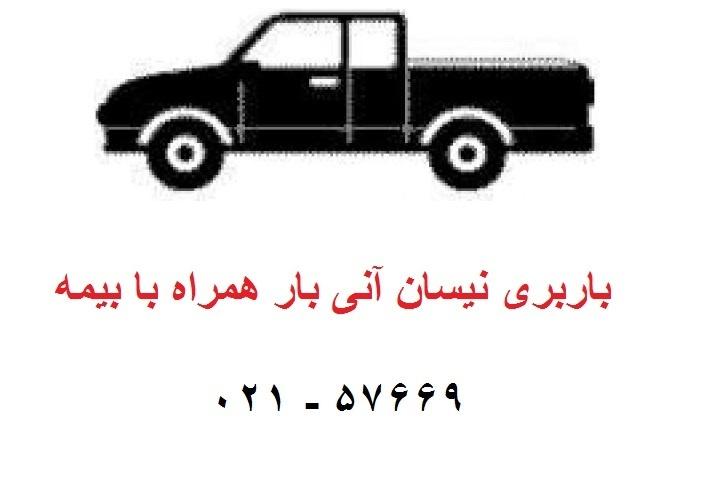 باربری نیسان تهران زنجان با بیمه نامه