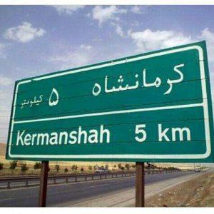 باربری از کرمانشاه